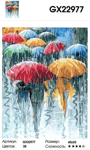 """РН GX22977 """"Люди под разноцветными зонтами"""", 40х50 см"""
