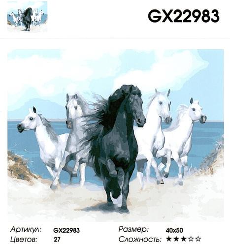 """РН GX22983 """"Черный конь и 4 белых лошади"""", 40х50 см"""