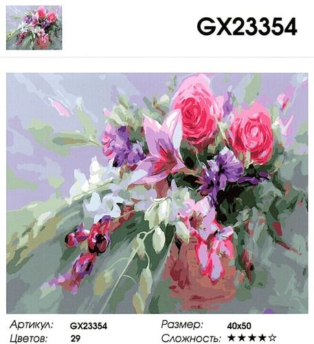 "GX23354 ""Лучистый букет"", 40х50 см"