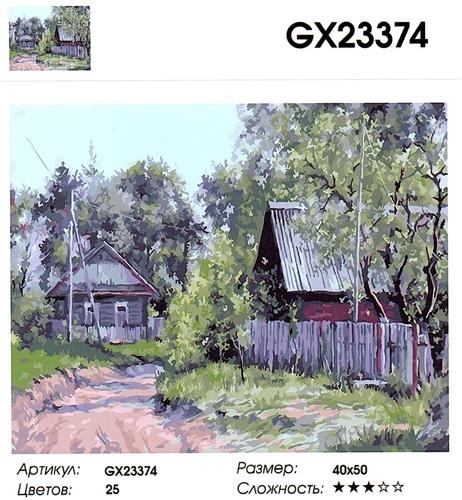 """GX23374 """"Два деревенских дома"""", 40х50 см"""
