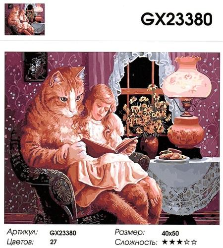 """GX23380 """"Кот и девочка читают сказку"""", 40х50 см"""