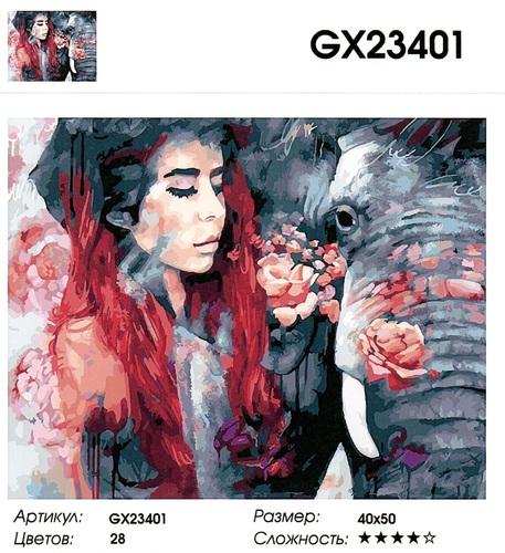 "GX23401 ""Девушка и слон"", 40х50 см"