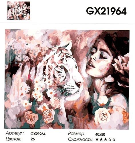 "GX21964 ""Девушка и тигр"", 40х50 см"