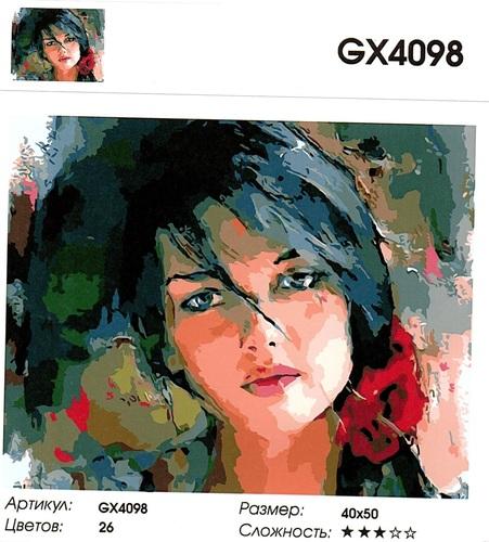 """GX4098 """"Девушка"""", 40х50 см"""
