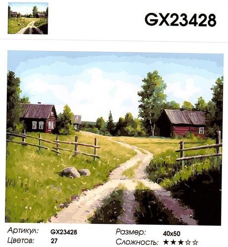 """GX23428 """"Дорога через деревню"""", 40х50 см"""