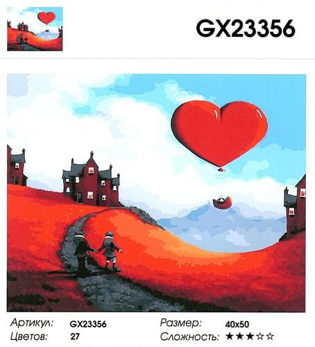 """GX23356 """"Идем к летящему сердцу"""", 40х50 см"""