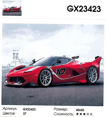"""GX23423 """"Феррари FXX №10"""", 40х50 см"""