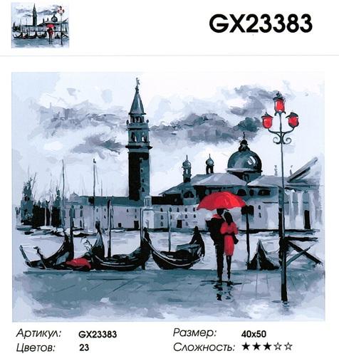 """GX23383 """"Пара под красным зонтом и 4 гондолы"""", 40х50 см"""