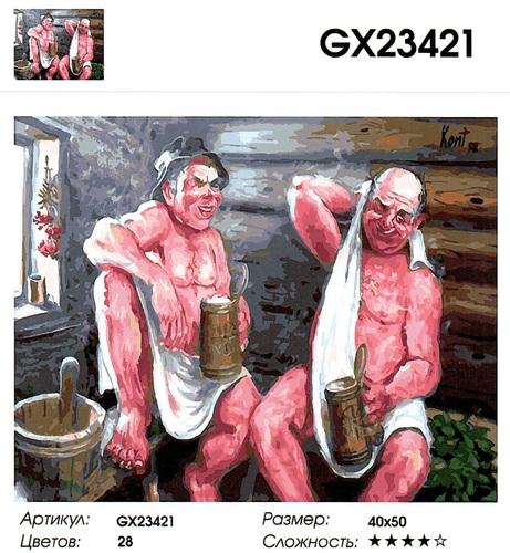 "GX23421 ""Два мужика в бане"", 40х50 см"
