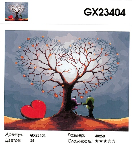 """GX23404 """"Пара под деревом-седцем"""", 40х50 см"""