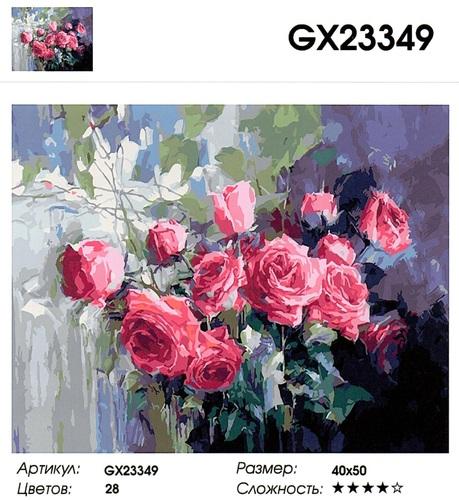 """GX23349 """"Букет роз"""", 40х50 см"""