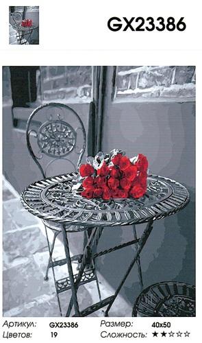 """GX23386 """"Красные розы на столике"""", 40х50 см"""