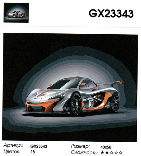 "GX23343 ""McLaren 01"", 40х50 см"