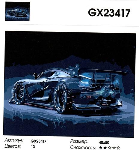 "GX23417 ""Темно-синий суперкар"", 40х50 см"