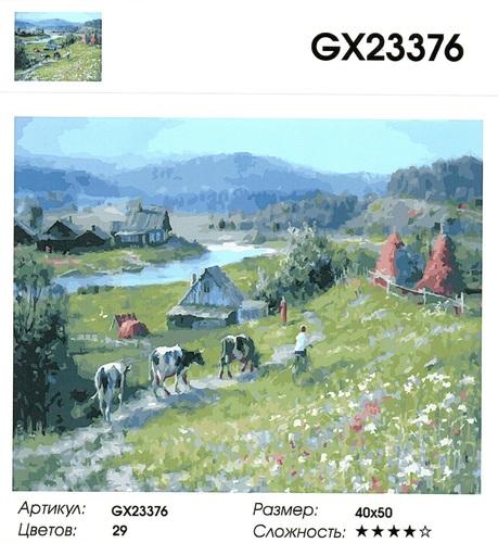 "GX23376 ""Три коровы идут домой"", 40х50 см"