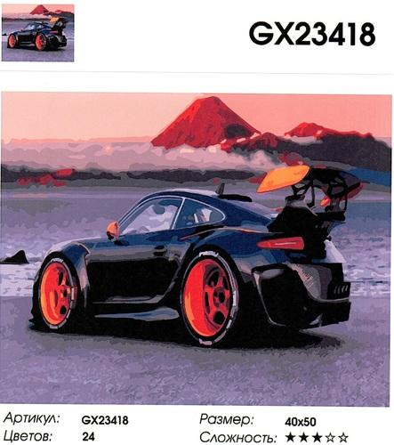 """GX23418 """"Porsche Hurricane"""", 40х50 см"""