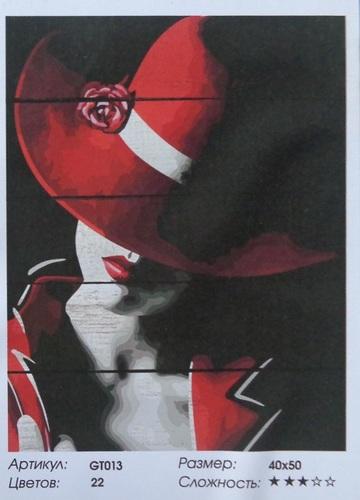 """РД GT013""""Дама в красной шляпе в тени"""", 40х50 см"""