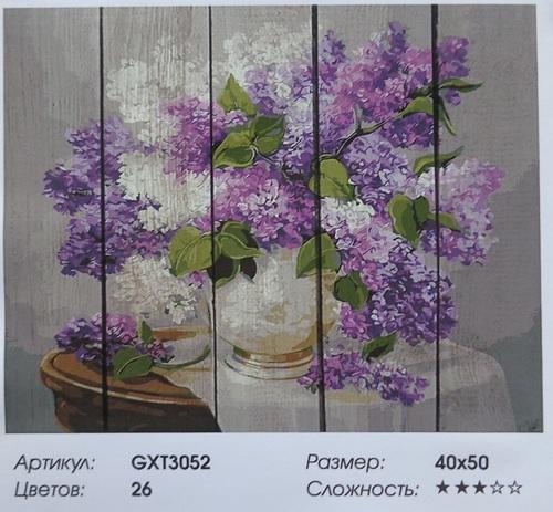 """РД GXT3052 """"Сирень"""", 40х50 см"""
