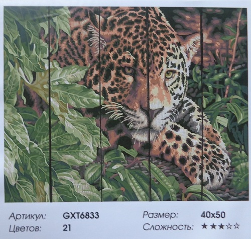 """РД GXT6833 """"Леопард лежит в кустах"""", 40х50 см"""