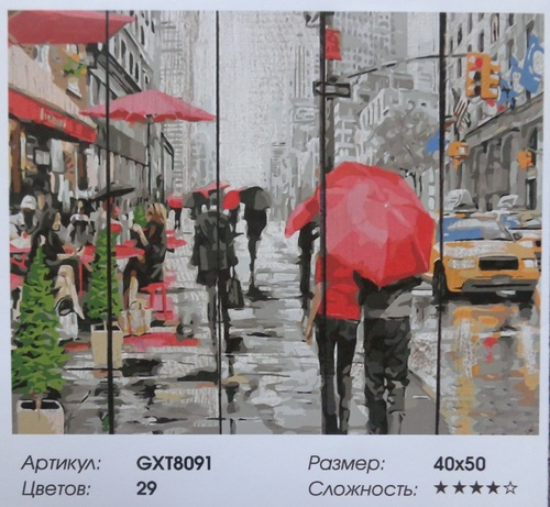 "РД GXT8091 ""Пара под красным зонтом у такси"", 40х50 см"