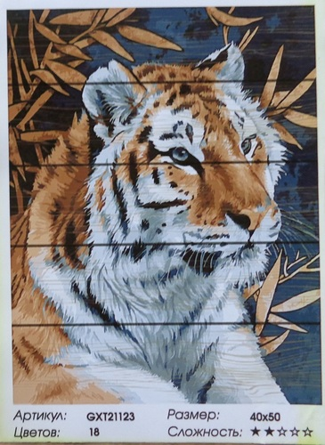 """РД GXT21123 """"Тигр и бамбук"""", 40х50 см"""