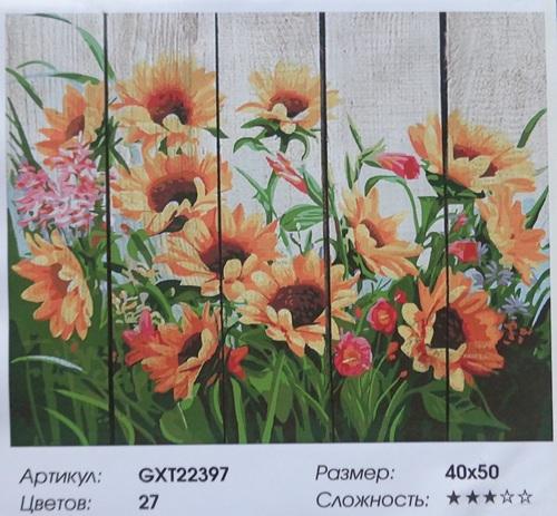 "РД GXT22397 ""Желтые полевые цветы"", 40х50 см"