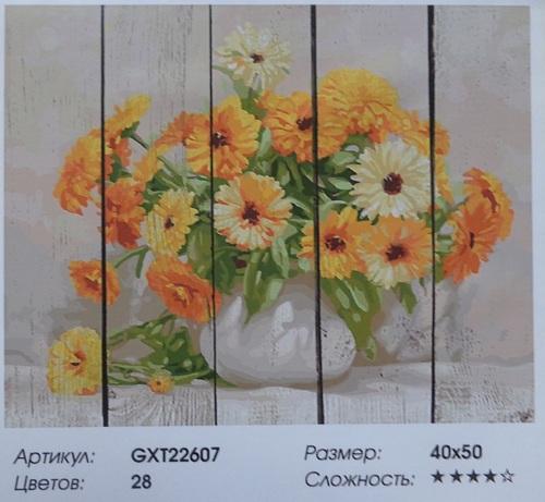 """РД GXT22607 """"Календула в белой вазе"""", 40х50 см"""