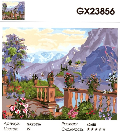 """РН GX23856 """"Цветущая терраса в горах"""", 40х50 см"""