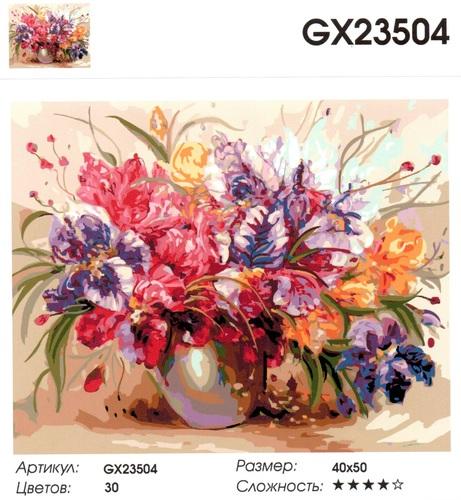 """РН GX23504 """"Яркие ирисы в вазе"""", 40х50 см"""
