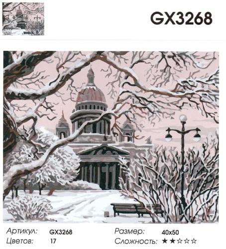 """РН GX3268 """"Заснеженный собор"""", 40х50 см"""
