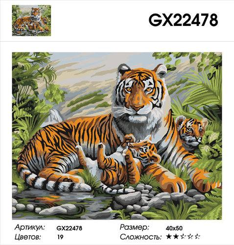 """РН GХ22478 """"Тигрица и два тигренка"""", 40х50 см"""