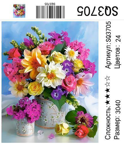 """РЗ SQ3705 """"Яркие цветы в большой и маленкой вазах"""", 30х40 см"""