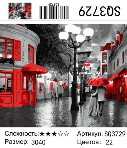 "РЗ SQ3729 ""Красно-серая улица"", 30х40 см"