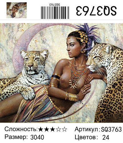 """РЗ SQ3763 """"Принцесса и леопард"""", 30х40 см"""