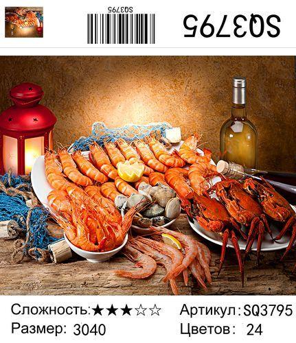 """РЗ SQ3795 """"Вино с морепродуктами"""", 30х40 см"""