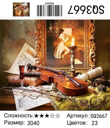 """РЗ SQ3667 """"Скрипка, картина, свеча"""", 30х40 см"""