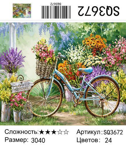 """РЗ SQ3672 """"Велосипед перед цветами"""", 30х40 см"""