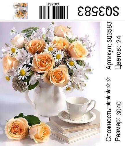 """РЗ SQ3583 """"Персиковые розы и книги"""", 30х40 см"""