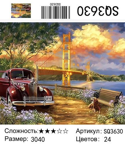 "РЗ SQ3630 ""Ретроавтомобиль на фоне моста"", 30х40 см"