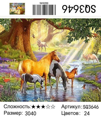 """РЗ SQ3646 """"Лошади на фоне лучей"""", 30х40 см"""