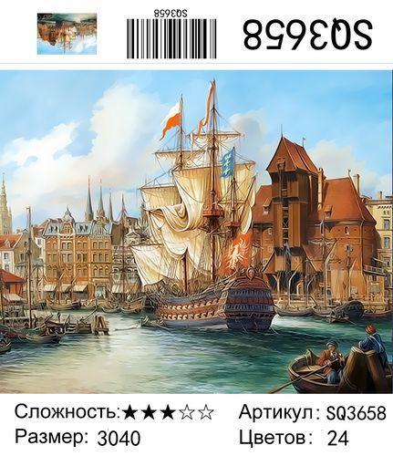"""РЗ SQ3658 """"Каравелла у городского причала"""", 30х40 см"""
