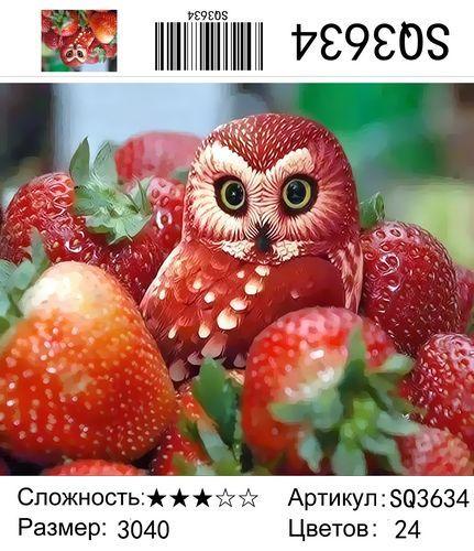 "РЗ SQ3634 ""Совенок в клубнике"", 30х40 см"