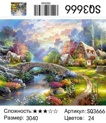 "РЗ SQ3666 ""Тропинка, мостик, домик"", 30х40 см"