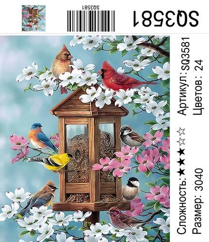 """РЗ SQ3581 """"Кормушка, сакура, птицы"""", 30х40 см"""