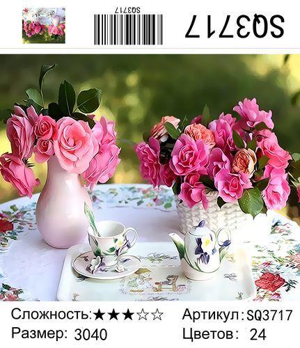 """РЗ SQ3717 """"Два розовых букета на столе"""", 30х40 см"""