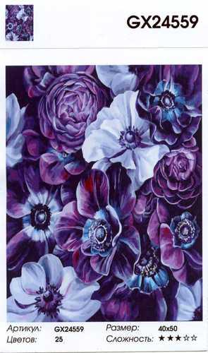 "РН GX24559 ""Сиреневые цветы"", 40х50 см"
