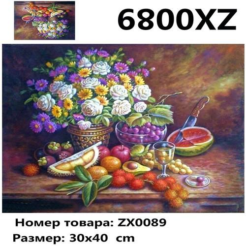 """АМ34 ZX0089 """"Цветы и тайские фрукты"""", 30х40 см"""