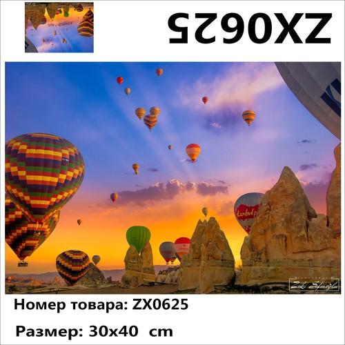 """АМ34 ZX0625 """"Воздушные шары и скалы"""", 30х40 см"""