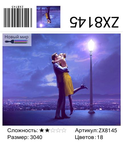 """АМ34 ZX8145 """"Встреча у фонаря"""", 30х40 см"""
