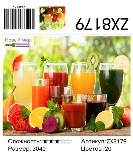 "АМ34 ZX8179 ""Стаканы с соками"", 30х40 см"